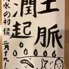 「土脈潤起」(雨水/初候)
