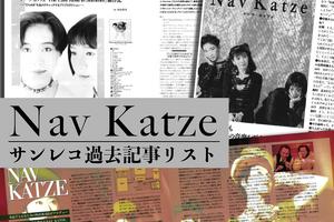 Nav Katze 旧譜配信スタート記念! 本誌の過去インタビューまとめリスト