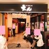 横浜駅【ランチ・和食】えん 横浜ジョイナス店でお得な和定食を食べて来た! ~本日の日替わり(肉・魚)1080円から~