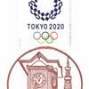 【風景印】札幌中央郵便局(2020.8.8押印)