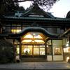 三河屋旅館【神奈川県 小涌谷温泉】~箱根小涌谷に多くの文化人が過ごしたお宿がある。予想の上をゆく風情とお料理で身と心を解きほぐす~