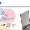 サイバーパネルの口コミと評判!1回1000円以上の高単価アンケート配信の噂は?