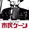 映画『市民ケーン』ネタバレあらすじキャスト評価 オーソンウェルズ