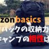 ソロキャンプで使ったamazonbasicsバックパックの収納力と相性は?