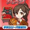 学校シリーズ最新作「机でバスケ」事前予約開始!