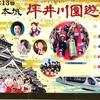 坪井川園遊会