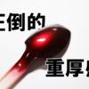 奥行き・重厚感のあるキャンディ塗装・メタリック塗装のやり方を紹介!!