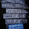 トレッキング:金峰山 2016年09月30日