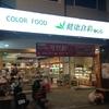 台湾オーガニック④ 〜健康食彩生機園