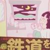 【 おんな鉄道ひとり旅/YASCORN 】
