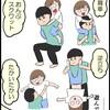 【漫画】夫婦での身体を使ったコミュニケーションは大切