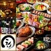【オススメ5店】溝の口・たまプラーザ・青葉台(神奈川)にある創作和食が人気のお店