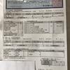 「国民年金・厚生年金保険年金証書」 が届きました。