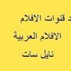 تردد قنوات الافلام العربية على النايل سات 2018