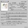【日記】ブロガーバトン