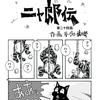 まんが『ニャ郎伝』第二十四話