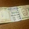 『インドルピー』モディさんの突然の一部紙幣廃止と新紙幣発表の件