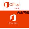 Office2016製品が2013製品と共生できるようになりました????