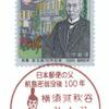 【小型印】日本郵便の父前島密翁没後100年(横須賀秋谷郵便局)