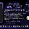 【水曜日の甘口一杯】森嶋 雄町純米大吟醸14号酵母【FUKA🍶YO-I】