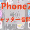 iPhone7シャッター音が爆音問題を解消する方法