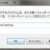 Windows:「スタートアップ」フォルダはどこにある? まごついたときのショートカット