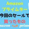 【Amazon】プライムデー 今回のセールで買ったもの