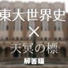 チャレンジ企画 天冥の標×東大世界史 解答編