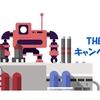【2019年7月版】夏のボーナスキャンペーン!ロボアド・THEO(テオ)のお得なキャンペーン