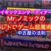 中古屋の法則 Mr.ノミックの超魔術 駿河屋 レトロゲーム