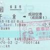 千倉→成田空港 乗車券