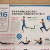 腹筋強化 第16日目/30日プラン【健康アンチエイジング:記事355】