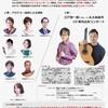 予告❗️「フォレストヒルミュージックアカデミー講師陣&大萩康司+江戸聖一郎(fl)コンサート」