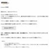 【迷惑メール】残念ながら、あなたのアカウント Amazon を更新できませんでした。【詐欺】
