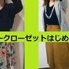 【感想】エアークローゼット、30代主婦による口コミ【コーディネート画像】