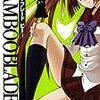 BAMBOO BLADE B/3巻/土塚理弘(とつか・まさひろ)&スタジオねこ・作画/ガンガンコミックス/スクウェア・エニックス