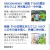 中村倫也company〜「最近のニュース」