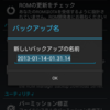 Galaxy NexusにCyanogenMod 10.1 20130113-NIGHTLYを導入してみる