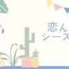 恋んトスシーズン8メンバー募集中!!夏放送?過去シーズン動画はパラビで放送中!!