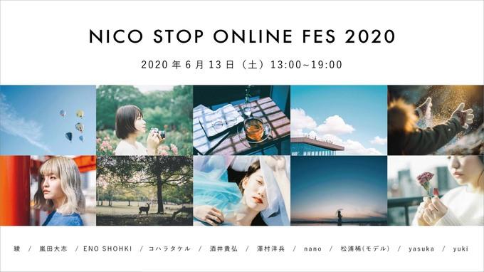 【本イベントは終了しました】一周年記念イベント「NICO STOPオンラインフェス2020」を開催します!