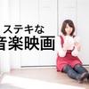 【週末】ゲオやTSUTAYAで迷ったらコレ!!ジーンと沁みる映画集