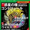 『日経サイエンス2021年7月号』