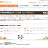 寺田倉庫株式会社(テラダトランクルーム)の評判・口コミ-見た目、機能ともに美しいトランクルーム