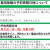 横浜市高齢者ワクチン予約サイトアクセス集中で受付中断!5月5日9時から受付再開
