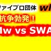 「wMw対SWA」団体抗争戦両団体のメンバー発表