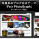 はてなブログテーマ:「Flex PhotoGraph」を作成、テーマストアへ公開しました。