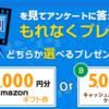 アマゾンギフト券1,000円がもれなく貰える!EPARKくすりの窓口のアンケート
