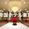 【ホテル御三家】憧れの帝国ホテル東京ステイ①  客室編:本館デラックスダブル