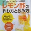 レモン酢でダイエット、高血圧、耳鳴り、熱中症予防
