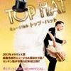 オールドファッションの楽しさ@来日「TOP HAT」